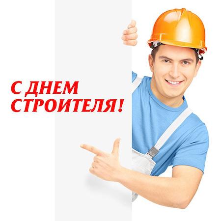Поздравляем с Днем строителя!
